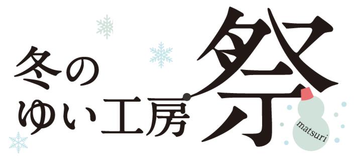 冬のゆい工房祭